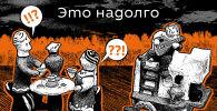 Подкасты РИА Новости. Рубрика Это надолго
