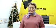 Ежедневно гостями редакции Sputnik Кыргызстан становятся эксперты в разных областях. Они поздравили читателей информагентства и слушателей радио с наступающим Новым годом.
