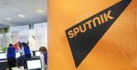 Логотип информационного агентства и радио Sputnik. Архивное фото