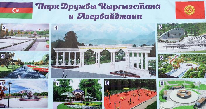 Эскизы нового парка дружбы Кыргызстана и Азербайджана в Бишкеке