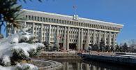 Вид на здание Жогорку Кенеша. Архивное фото