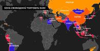 Евразийский экономический союз (ЕАЭС) привлекает все больше новых партнеров — речь идет о зоне свободной торговли (ЗСТ) с третьими странами.