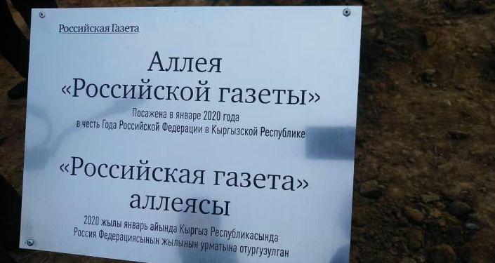 Табличка на новой аллее Российская газета в Баткене