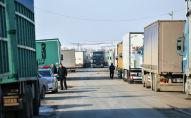 Фуры стоят в очереди на пункте пропуска Ак-Тилек на кыргызско-казахской границе. Архивное фото