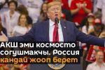 АКШда президент Дональд Трамптын буйругу менен аскерлердин жаңы түрү түзүлдү. Алар Американын кызыкчылыгын космосто коргошот.