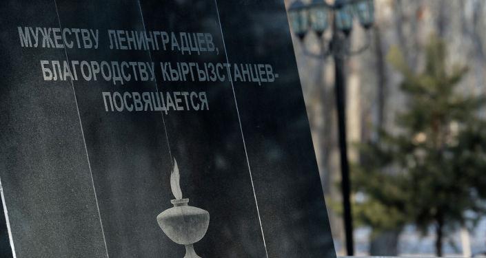 Митинг-реквием, посвященный 77-й годовщине полного освобождения Ленинграда от фашистской блокады  в парке Победы имени Д. Асанова в Бишкеке