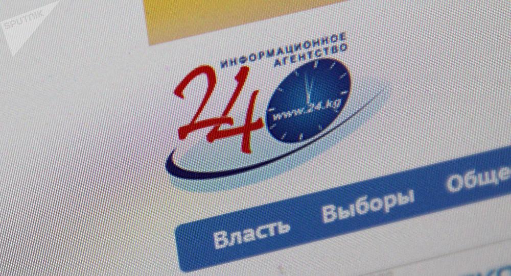 24.kg агенттигинин сайты. Архив