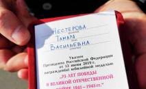 Советник посольства России в КР Андрей Сургаев от имени президента Владимира Путина передал блокаднице Тамаре Нестеровой юбилейную медаль 75 лет Победы в Великой Отечественной войне 1941–1945 годов