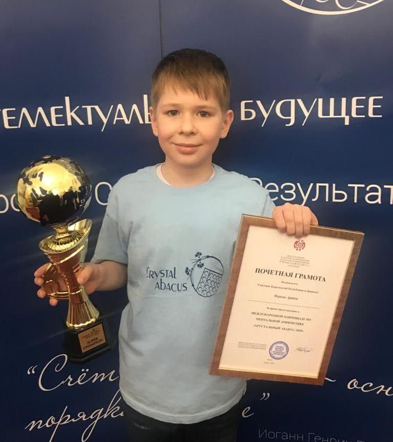 Третьеклассник Артем Меркин из Бишкека завоевал звание Супер чемпион на олимпиаде по ментальной арифметике в Минске, набрав высшие баллы