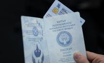 eID и загранпаспорт гражданина Кыргызстана. Архивное фото