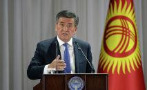 Президент КР Сооронбай Жээнбеков выступает на встрече . Архивное фото
