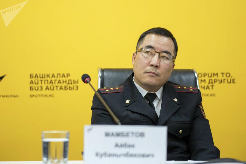 Мамбетов Айбек Кубанычбекович — следователь центрального аппарата Следственного управления Финпола