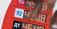 Табло с ценами на топливо на автозаправочной станции. Архивное фото