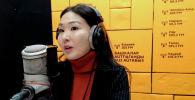 В пятницу, 14 февраля, в 14.00 в программе Особый акцент в студии радио Sputnik Кыргызстан выступит Асель Абыкеева, организатор акции, приуроченной к Международному дню дарения книг.