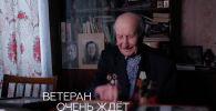 Проект RT #ПочтаПобеды продолжает рассказывать о ветеранах, которые живут в одиночестве. Константин Федорович Мелешко встретил войну в 18 лет в блокадном Ленинграде.