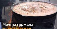 На фестивале культур Тюбетейка в Москве приготовили огромную порцию лагмана. Она попала в Книгу рекордов России.
