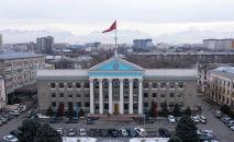 Бишкек шаарырын мэриясы. Архив