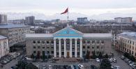 Здание мэрии Бишкека. Архивное фото