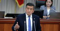 Президент Кыргызстана Сооронбай Жээнбеков во время выступления на заседании Жогорку Кенеша