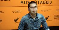 Основатель одной из экстремальных площадок в Кыргызстане Эмиль Карипов во время беседы на радио Sputnik