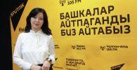 Корреспондент Sputnik Кыргызстан Зульфия Тургунова. Архивное фото