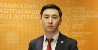 Өнөр жай, энергетика жана жер казынасын пайдалануу мамлекеттик комитетинин башкы адиси Бекнур Маратбеков