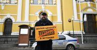 Исполнительный директор МИА Россия сегодня Кирилл Вышинский участвует в пикете у посольства Эстонии в Москве.