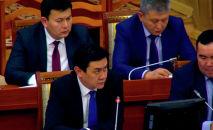 Кыргыз Республикасынын Жогорку Кеңешинин 2020-жылдын 26-февралындагы жыйыны