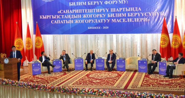 Очередной образовательный форум Проблемы повышения качества высшего образования Кыргызстана в условиях цифровизации