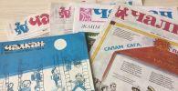 Чалкан коомдук-саясий сатиралык журналы