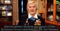 Когда началась Великая Отечественная война, Зое Павловне Романенко было 16 лет. Под Ленинградом она пережила самую страшную блокадную зиму.