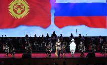 Участники праздничного концерта в честь открытия Года России в Киргизии и Года Киргизии в России.