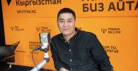 Певец Нуржигит Субанкулов на радио Sputnik Кыргызстан