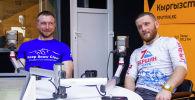 Альпинисты из Кыргызстана Андрей Алипов и Виктор Филинов во время беседы на радио Sputnik Кыргызстан