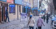 Бишкектеги акча алмаштыруучу жайдагы доллар, евро курсунун көрсөткүчү