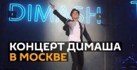 Казахстанский певец Димаш Кудайберген впервые дал стадионный концерт в Москве. Певец признался, что мечтал об этом дне с детства.