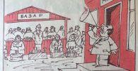 Чалкан коомдук-саясий сатиралык журналында чыгарылган карикатура. Архив