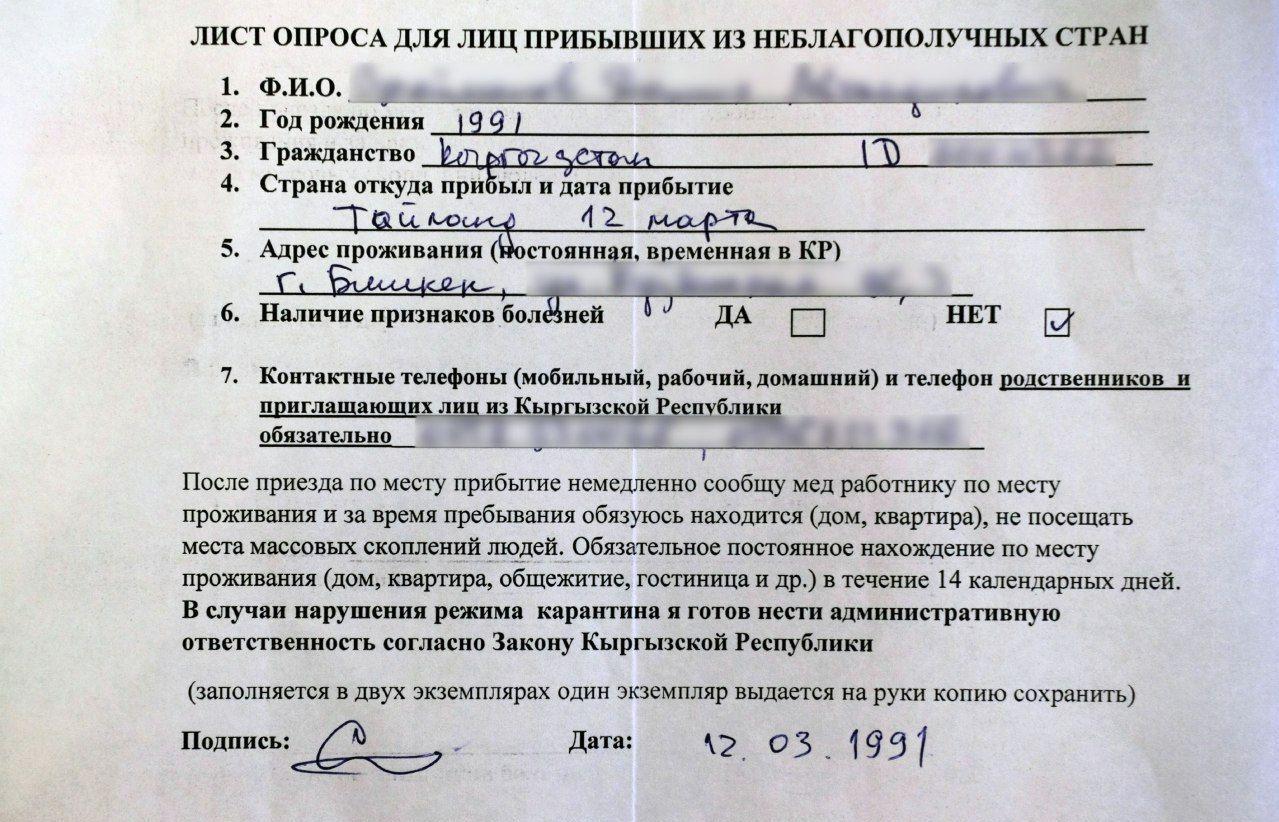Лист опроса заполненная кыргызстанцем прибывшим из Таиланда