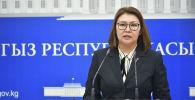 Вице-премьер министр Алтынай Омурбекова на пресс-конференции республиканского штаба по предупреждению коронавируса