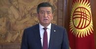 Президент Сооронбай Жээнбеков сделал обращение к кыргызстанцам из-за ситуации с коронавирусом в стране. Видеообращение опубликовал личный оператор главы государства Улан Сатиев.