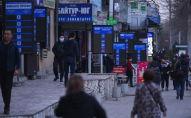 Обменные бюро на пересечении улиц Московской и Байтик-Баатыра в Бишкеке. Архивное фото