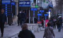 Обменные бюро на пересечении улиц Московской Байтик-Баатыра в Бишкеке. Архивное фото