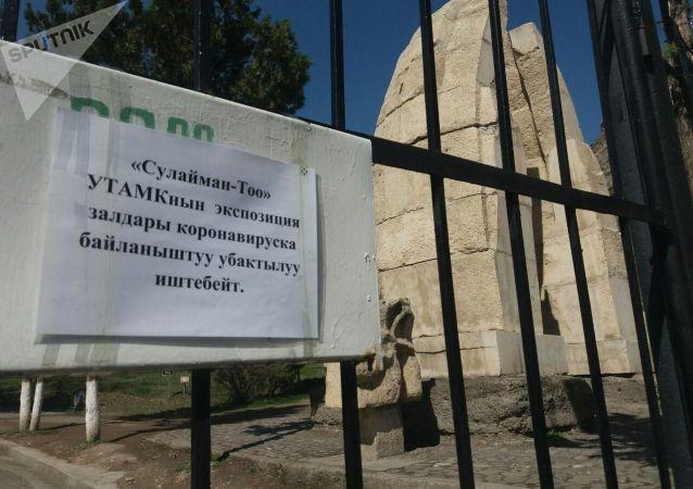 Закрытый на карантин музей у Сулайман-Тоо в Оше после введения чрезвычайной ситуации в Кыргызстане из-за коронавируса