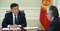 Президент Сооронбай Жээнбеков саламаттык сактоо министри Сабиржан Абдикаримовду кабыл алды