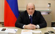 Архивное фото председателя правительства РФ Михаила Мишустина