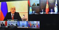 Заседание Евразийского межправительственного совета в режиме видеоконференции