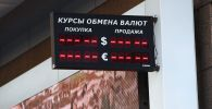 Табло курса обмена доллара и евро. Архивное фото