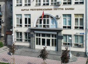 Здание Национального Банка Кыргызской Республики на проспекте Чуй