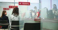 Посетители в одном из отделений банка. Архивное фото