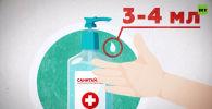 Антисептики для рук стали популярными из-за распространения коронавируса COVID-19. Но, их тоже надо уметь правильно выбирать.